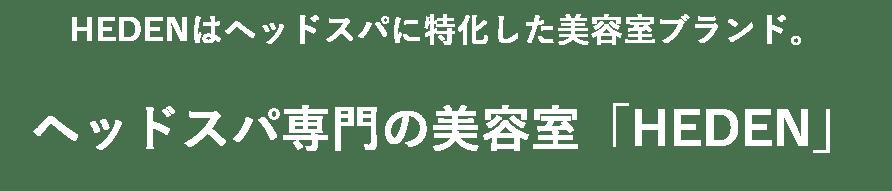 ヘッドスパ特化の美容室「HEDEN」立川店